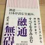【書籍レビュー】日本人の心!神道の歴史のすべてがわかる一冊『神道-日本が誇る「仕組み」』