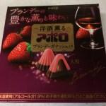 【レビュー】明治 「洋酒薫るアポロ ブランデーガナッシュ入り」は大人味なアポロ!