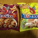 【レビュー】期間限定かっぱえびせん2種!「アヒージョ味&えびマヨネーズ味」を食べてみた