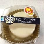 【レビュー】なめらかな食感!ファミリーマートの「ホワイトザッハトルテ」を食べてみた!