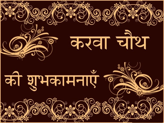 Karva chauth 2015 wishes sms messages story images latest photos karva chauth images in hindi m4hsunfo