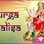 Lyrics of Durga Chalisa in Hindi | Lyrics of Durga Chalisa in English- Read Durga Chalisa in Hindi & English | Meaning of Durga Chalisa