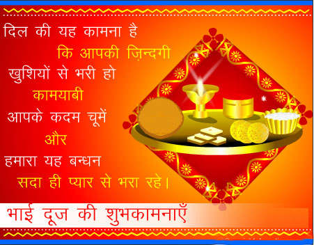 beutiful bhai dooj images