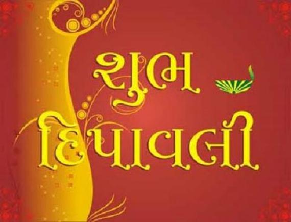 dhanters wishes in gujarati