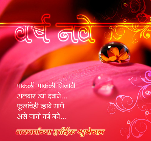 happy new year gujarati wallpapers