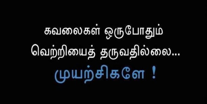 Top 100 Best Tamil Motivational Quotes Images Messages Pictures