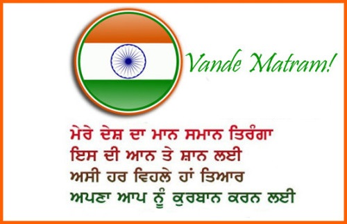 republic day wishes in punjabi