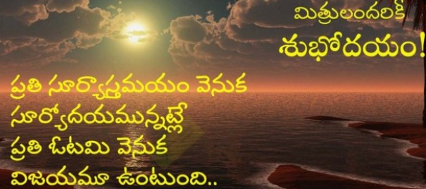 NEW TELUGU GOOD MORNING QUOTES