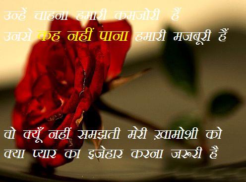 Top 10 Shayari In Hindi On Love