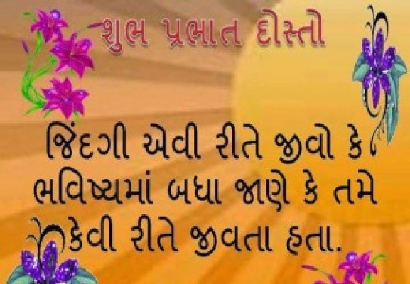 Good morning images in gujrati