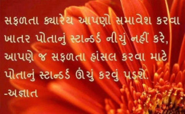 Gujrati good morning wishes images