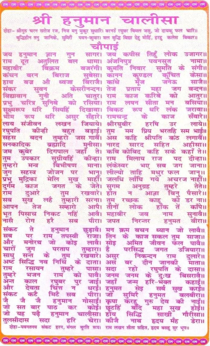 Hanuman Chalisa Images Hanuman Chalisa in Hindi