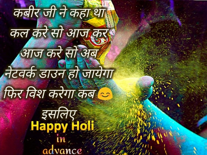 holi wishes in advance