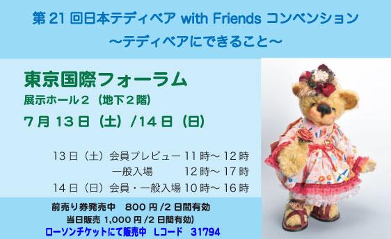 teddybear201307
