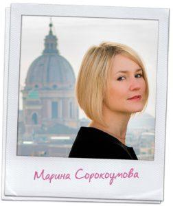 Марина Сорокоумова автор проекта Y&C Italy