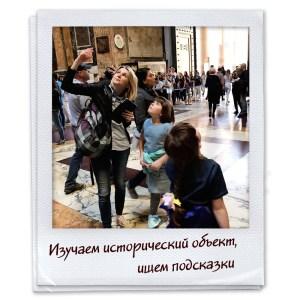 экскурсия для детей в Пантеоне