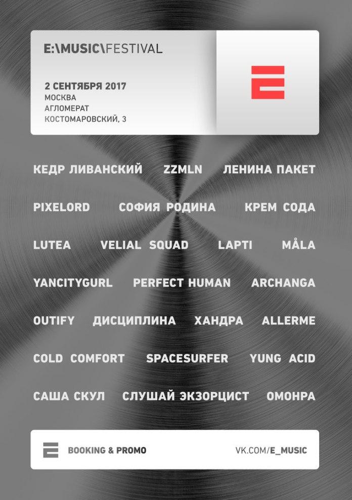 В Москве впервые состоится E:\MUSIC\FESTIVAL