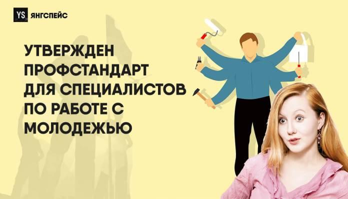 Профессиональный стандарт Организатор работы с молодежью