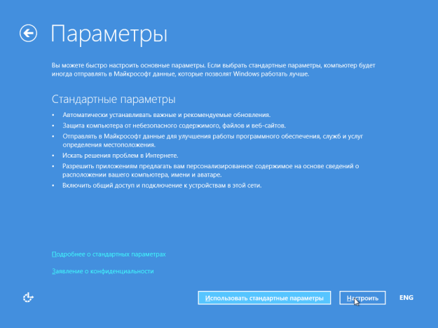 Настройка параметров Windows 8