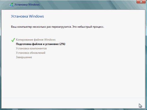 Установка Windows 8 в процессе