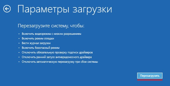 Параметры загрузки Windows 8