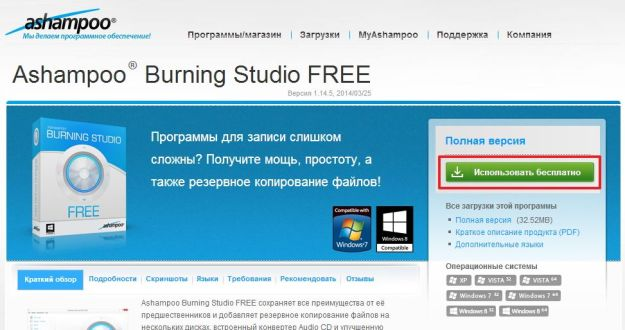 Скачать Ashampoo® Burning Studio FREE