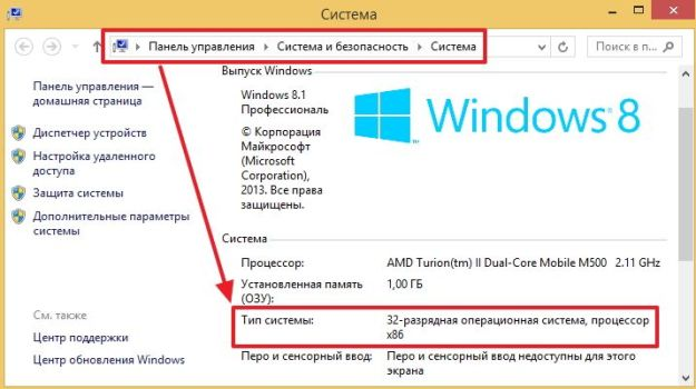 Окошко система в Windows 8