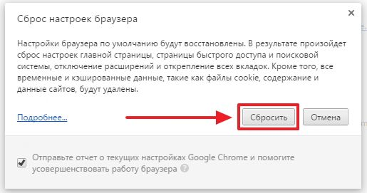 Сброс настроек Google Chrome 2