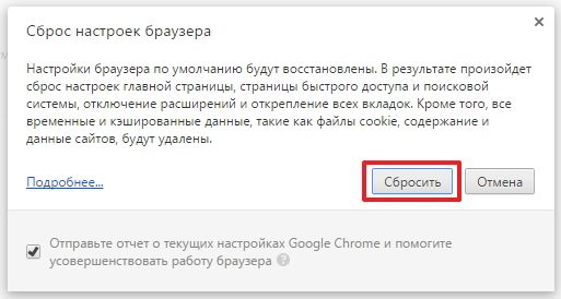 Сброс настроек Google Chrome