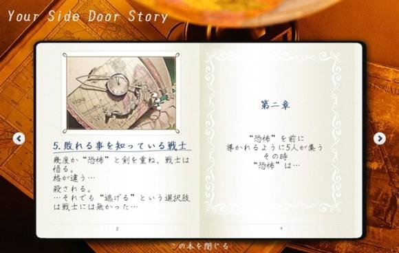 """ウェブ上の本 """"Your Side Door Story"""""""