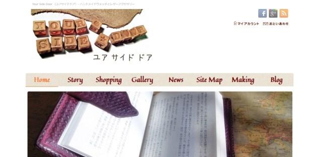 旧ホームページの画像