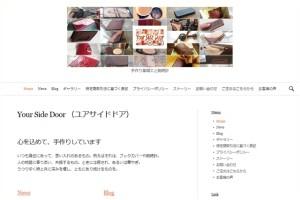 新しいホームページのレイアウトです。