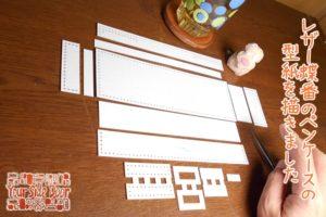 縫い穴の位置まで全て記された型紙