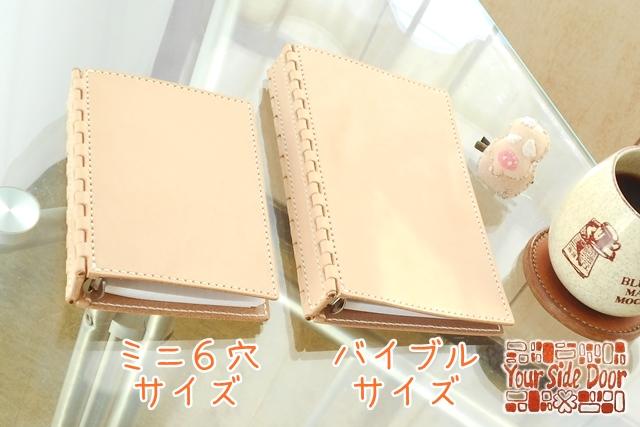 ミニ6穴サイズとバイブルサイズのレザー蝶番のシステム手帳