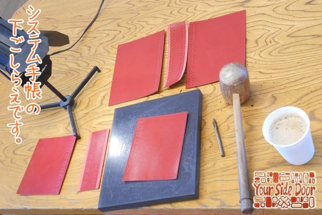 赤い革のシステム手帳の下ごしらえの模様です