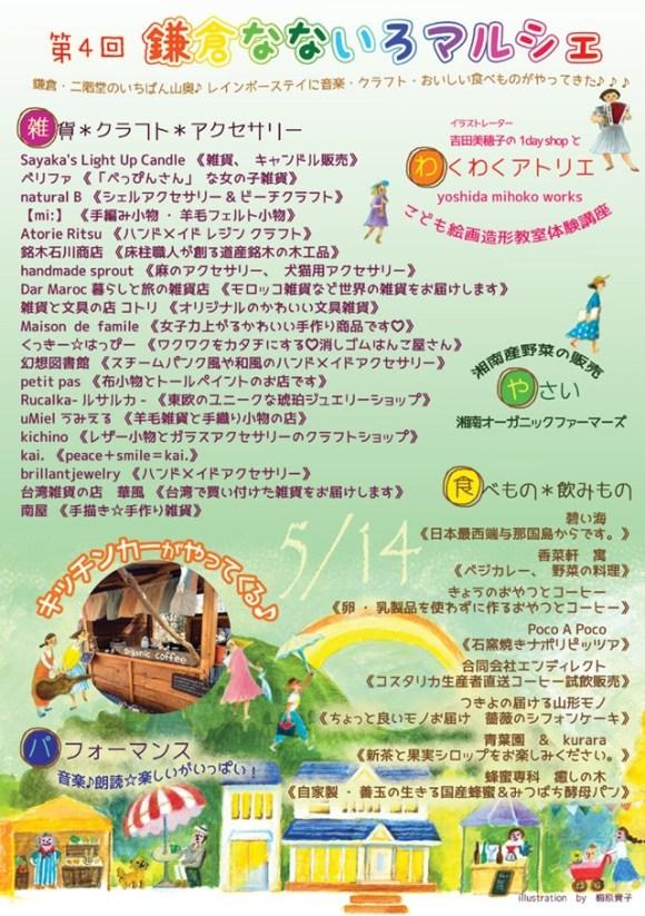 第4回鎌倉なないろマルシェ(2017年5月14日(日)開催)