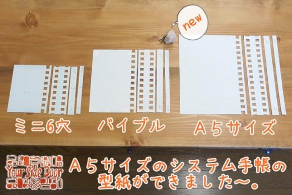 人気3サイズのレザー蝶番のシステム手帳の型紙です