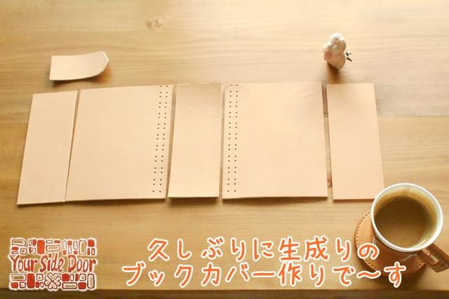 生成りのヌメ革のレザー蝶番のブックカバーを作ります
