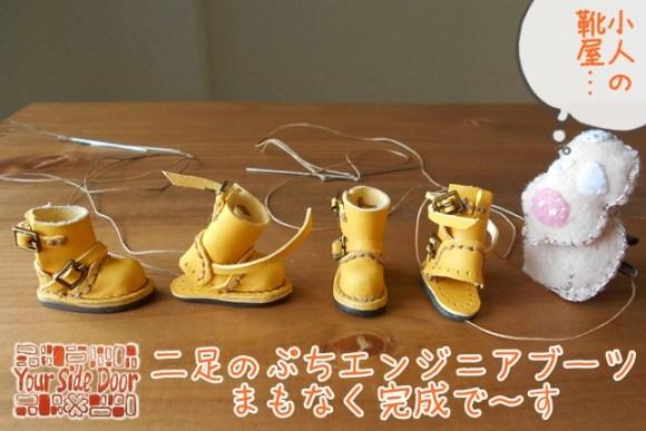 二足の黄色いぷちエンジニアブーツ、まもなく完成で~す