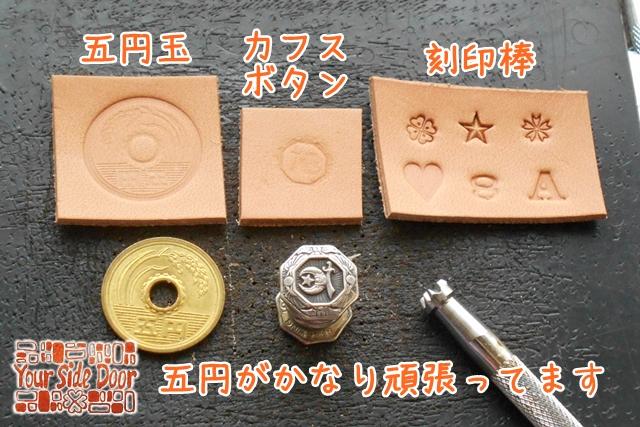 五円玉は予想以上に印影が出たと思います