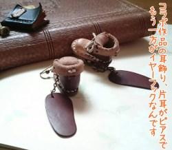 ぷちショートブーツのピアス&イヤーフック