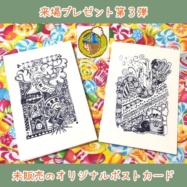 来場プレゼント「オリジナルポストカード」