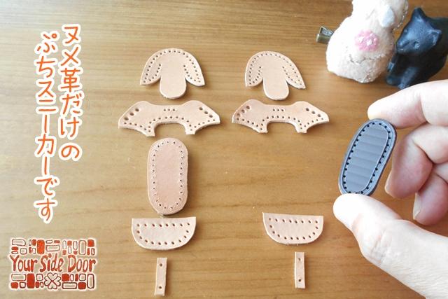 生成りのヌメ革だけで作るぷちスニーカーです
