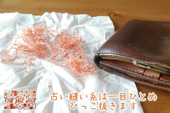 古い縫い糸を一目ひとめ引っこ抜きます