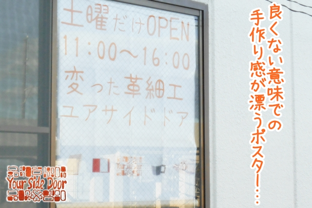 アトリエの窓にいかにも手が掛かって無いポスター…
