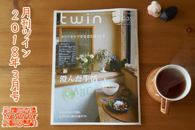 「twin vol.352 2018年3月号 [月刊ツイン]」(株式会社ツインズ)