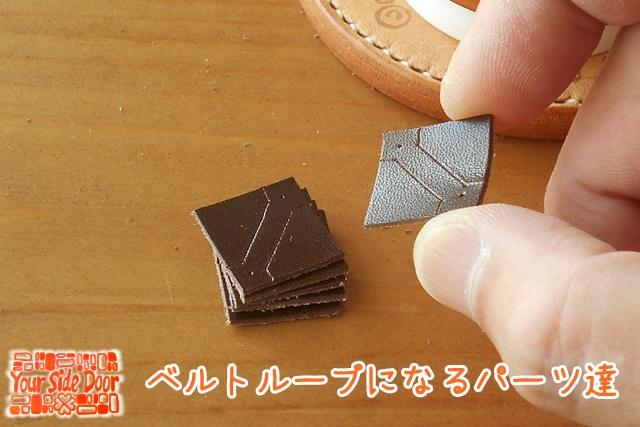 正方形にしてからだと綺麗なベルトループが切れまして