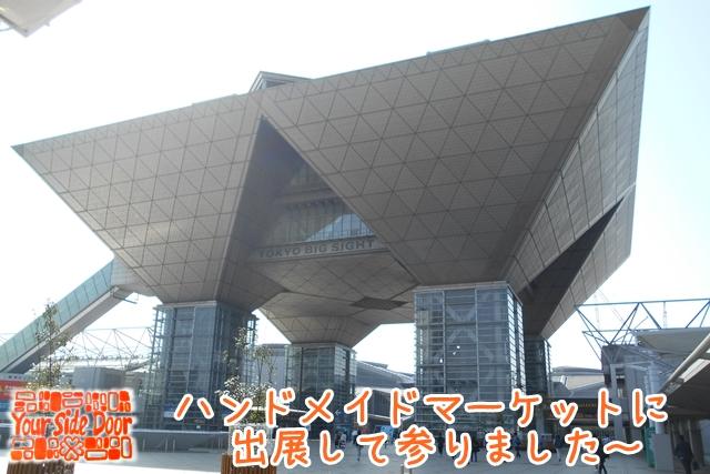 実は、東京ビッグサイトに行ったのも初めてでした~