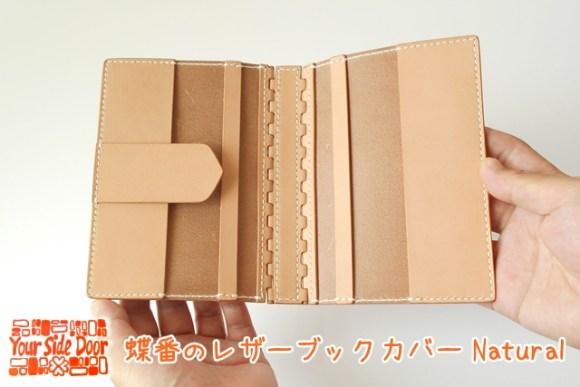 革と糸だけで作った蝶番が魅力のブックカバーです