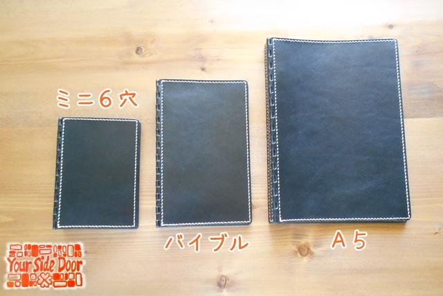 システム手帳の主要3サイズがそろいまして
